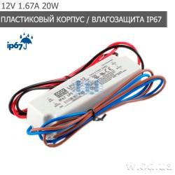 Блок питания 12В 1.67A 20Вт во влагозащищенном корпусе IP67 Mean Well LPV-20-12