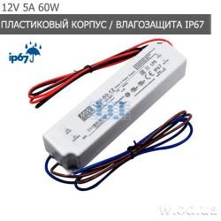 Блок питания 12В 5A 60Вт во влагозащищенном корпусе IP67 Mean Well LPV-60-12