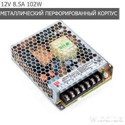 Блок питания перфорированный 12V 8.5A Mean Well LRS-100-12 102W
