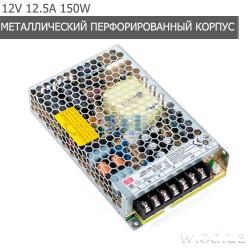 Блок питания перфорированный 12V 12.5A Mean Well LRS-150-12 150W