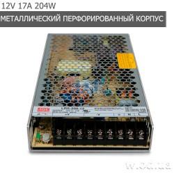 Блок питания перфорированный 12V 17A Mean Well LRS-200-12 204W