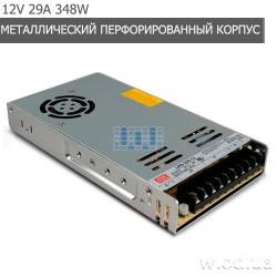 Блок питания перфорированный 12V 29A Mean Well LRS-350-12 348W