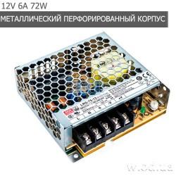 Блок питания перфорированный 12V 6A Mean Well LRS-75-12 72W