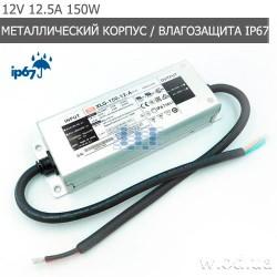 Блок питания 12В 12.5A 150Вт во влагозащищенном корпусе IP67 Mean Well XLG-150-12-A