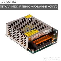 Блок питания перфорированный 12V 5A UTEX UTA60-1H-DM SMALL 60W