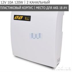 Блок бесперебойного питания Full Energy BBGP-1210 12В 10А 120Вт (в корпусе)