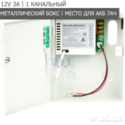 Блок бесперебойного питания Green Vision GV-001-UPS-A-1201-3A 12В (в боксе)