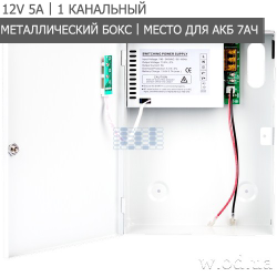 Блок бесперебойного питания Green Vision GV-002-UPS-A-1201-5A 12В (в боксе)