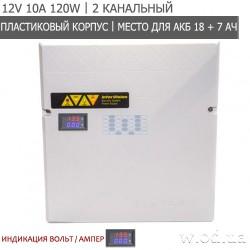Блок бесперебойного питания interVision STAB-1018PRO 12В 10А 120Вт (в корпусе)