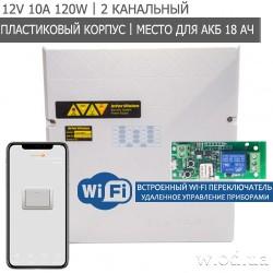 Блок бесперебойного питания с Wi-Fi реле interVision STAB-1018WiFi 12В 10А 120Вт (в корпусе)