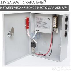 Блок бесперебойного питания interVision STAB-3AI 12В 3А 36Вт (в боксе)