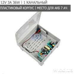Блок бесперебойного питания U-Tex ZTU 1203A-FZ Power 12В 3А 36Вт (в корпусе)