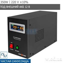 ИБП 220В с правильной синусоидой LogicPower LPY-B-PSW-500VA+ (350W) 5A / 10A под АКБ 12V