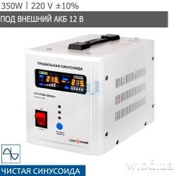 ИБП 220В с правильной синусоидой LogicPower LPY-PSW-500VA+ (350W) 5A / 10A под АКБ 12V