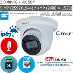 Купольная IP видеокамера 5 Мп Dahua DH-IPC-HDW3541TM-AS WizSense с алгоритмами AI