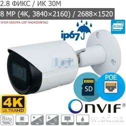 Уличная Bullet IP видеокамера 8 Мп Dahua DH-IPC-HFW2831SP-S-S2 Starlight WDR 120 dB (2.8 мм)