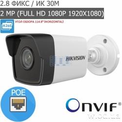 Уличная IP видеокамера 2 Мп Hikvision DS-2CD1023G0E-I (2.8 мм, Full HD 1080P)