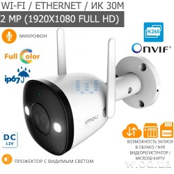 Уличная Wi-Fi IP-видеокамера IMOU Bullet 2E (IPC-F22FP) с прожектором (2.8 мм, 1080P)