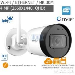 Уличная Wi-Fi IP-видеокамера IMOU Bullet Lite 4MP Dahua IPC-G42P (2.8 мм, 4 Мп QHD)