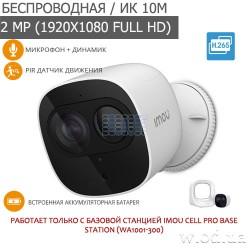 Уличная беспроводная видеокамера со встроенным аккумулятором IMOU Cell Pro Dahua DH-IPC-B26EP