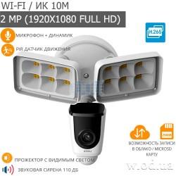 Уличная Wi-Fi IP-видеокамера IMOU Floodlight Cam IPC-L26P с прожектором и сиреной (2.8 мм, Full HD 1080P)
