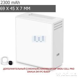 Аккумулятор 2300 mAh IMOU FRB10 АКБ для Cell Pro Dahua DH-IPC-B26EP