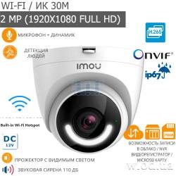 Купольная Wi-Fi IP-видеокамера IMOU Turret IPC-T26EP с прожектором и сиреной (2.8 мм, Full HD 1080P)