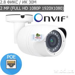 Уличная IP камера Partizan 2.0MP IPO-2SP 3.4 (Full HD 1080P)