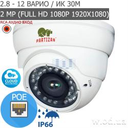 Купольная варифокальная IP камера Partizan 2.0MP IPD-VF2MP-IR 2.1 Cloud (Full HD 1080P)