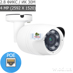 Уличная IP камера Partizan 4.0MP IPO-4SP 1.2 (4 MP)