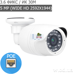 Уличная IP камера Partizan 5.0MP IPO-5SP POE 1.0 (5 MP)