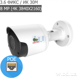 Уличная IP камера Partizan 8.0MP (4K) IPO-5SP 4K (8 MP)