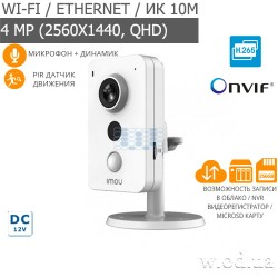 Wi-Fi IP-видеокамера кубическая IMOU Cube 4MP IPC-K42P с PIR датчиком (2.8 мм)