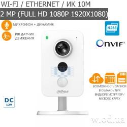 Wi-Fi IP-видеокамера кубическая IMOU Cube IPC-K22P с PIR датчиком (2.8 мм)