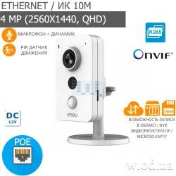 IP-видеокамера кубическая IMOU Cube PoE 4MP IPC-K42AP с PIR датчиком (2.8 мм)