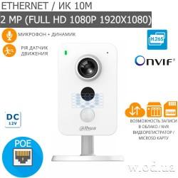 IP-видеокамера кубическая IMOU Cube PoE IPC-K22AP с PIR датчиком (2.8 мм)