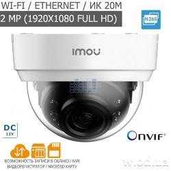 Купольная Wi-Fi IP-видеокамера IMOU Dome Lite Dahua IPC-D22P