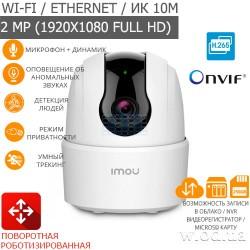 Поворотная роботизированная Wi-Fi IP-видеокамера IMOU Ranger 2C IPC-TA22CP (Full HD 1080P)