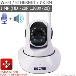 Поворотная роботизированная IP-видеокамера ESCAM G02 (HD 720P, Wi-Fi, PTZ)