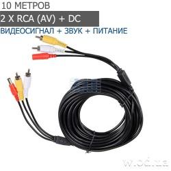 Комбинированный кабель для передачи видео, звука и питания 2 x RCA (AV) + DC 10 м