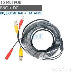 Патч-корд (комбинированный кабель) для передачи видео и питания BNC + DC 15 м