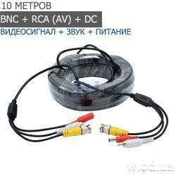 Комбинированный кабель для передачи видео, звука и питания BNC + RCA (AV) + DC 10 м