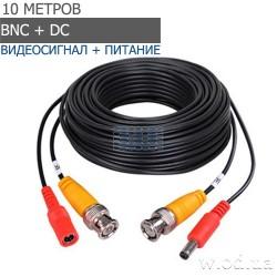 Патч-корд (комбинированный кабель) для передачи видео и питания BNC + DC 10 м