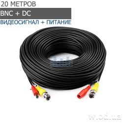 Патч-корд (комбинированный кабель) для передачи видео и питания BNC + DC 20 м