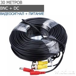 Патч-корд (комбинированный кабель) для передачи видео и питания BNC + DC 30 м