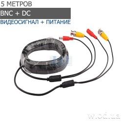 Патч-корд (комбинированный кабель) для передачи видео и питания BNC + DC 5 м