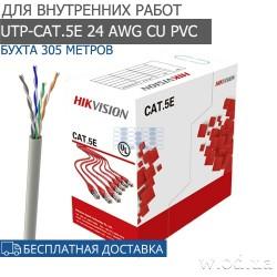 Сетевой (LAN) кабель витая пара Hikvision DS-1LN5E-S UTP-cat.5E 24AWG CU (305м)