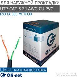 Сетевой (LAN) кабель Одескабель КПП-ВП (100) 2*2*0,50 (UTP-cat.5), OK-net, (CU), для наружных работ (305 м)
