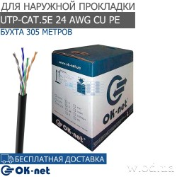 Сетевой (LAN) кабель Одескабель КПП-ВП (100) 4*2*0,51 (UTP-cat.5E), OK-net, (CU), Out (305м)