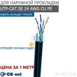 Сетевой (LAN) кабель Одескабель КППт-ВП (100) 4*2*0,51 (UTP-cat.5E), OK-net, СU, ПЭ, с тросом 7*0,5 мм, для наружных работ